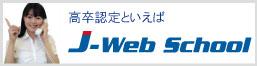 高卒認定受験専門校J-Web School