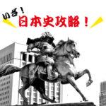 【高卒認定】日本史Aの出題傾向&攻略法