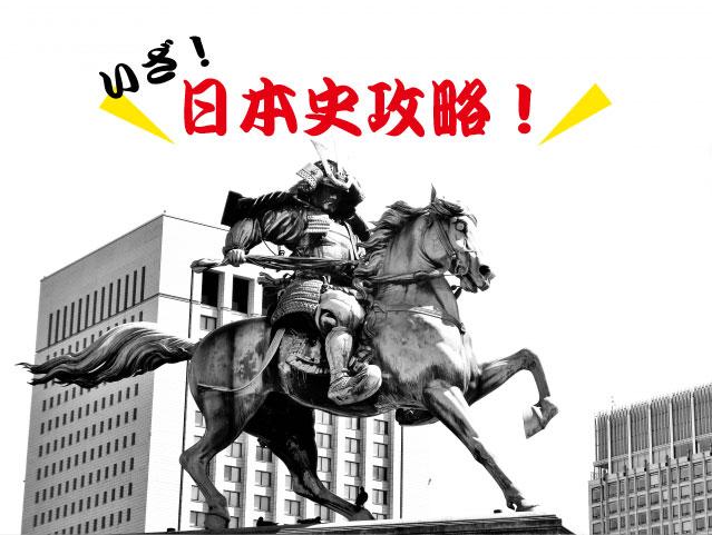 いざ日本史