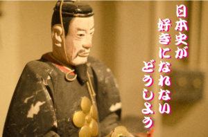 日本史嫌い