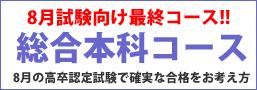 8月試験向け最終コース 好評受付中!試験のみで高卒認定を確実に合格したい方! | J-Web School