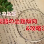 【高卒認定】国語の出題傾向&攻略法
