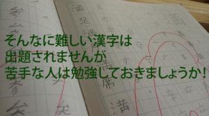 ①漢字ブログ