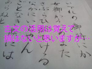 ③古文ブログ