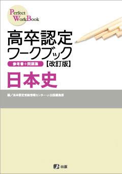 workbook03_nihon_240[1]